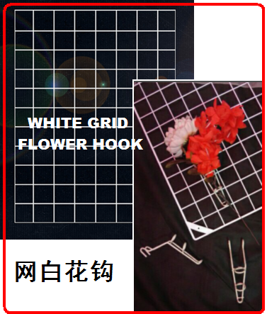 WPF-03# WHITE GRID FLOWER HOOK - WP-Mesh and Gridfittings Series